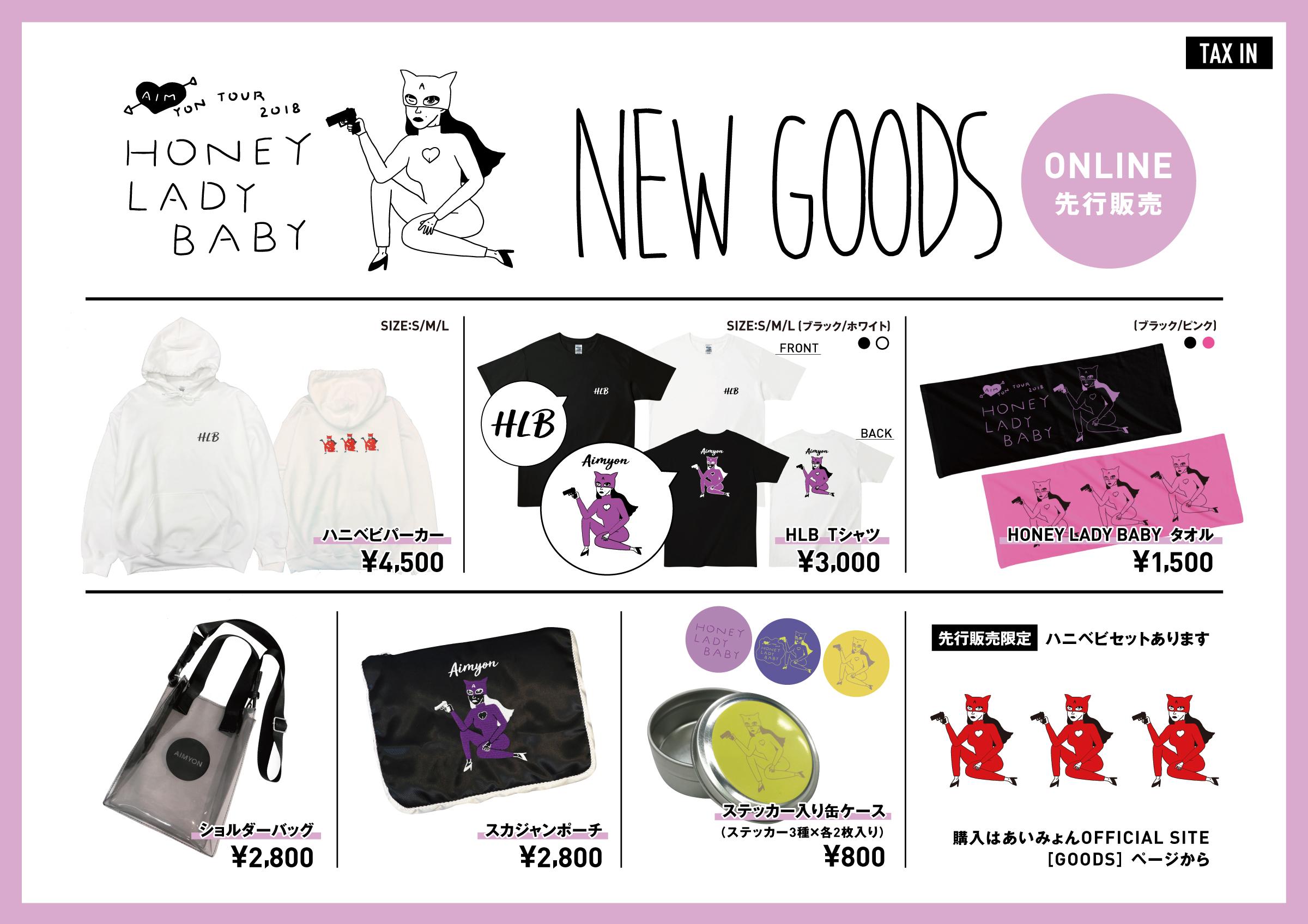 AIMYON TOUR 2018 ,HONEY LADY BABY, オフィシャルグッズonline先行販売のお知らせ|あいみょん OFFICIAL  SITE
