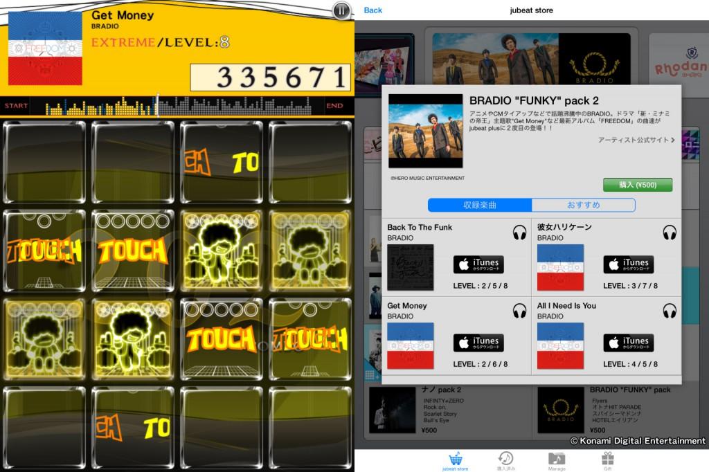 KONAMIの音楽ゲームアプリ