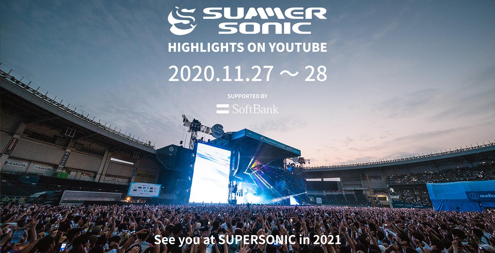 ソニック 2020 スーパー