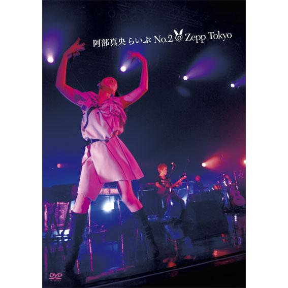 DVD『阿部真央らいぶNo.2@Zepp Tokyo』