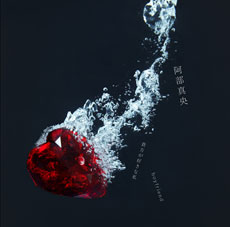 10thシングル『貴方が好きな私/boyfriend』