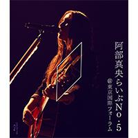 LIVE DVD & Blu-ray 『阿部真央らいぶNo.5@東京国際フォーラム』