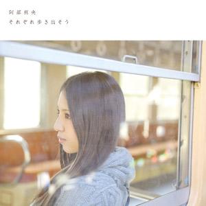 12thシングル『それぞれ歩き出そう』【通常盤】