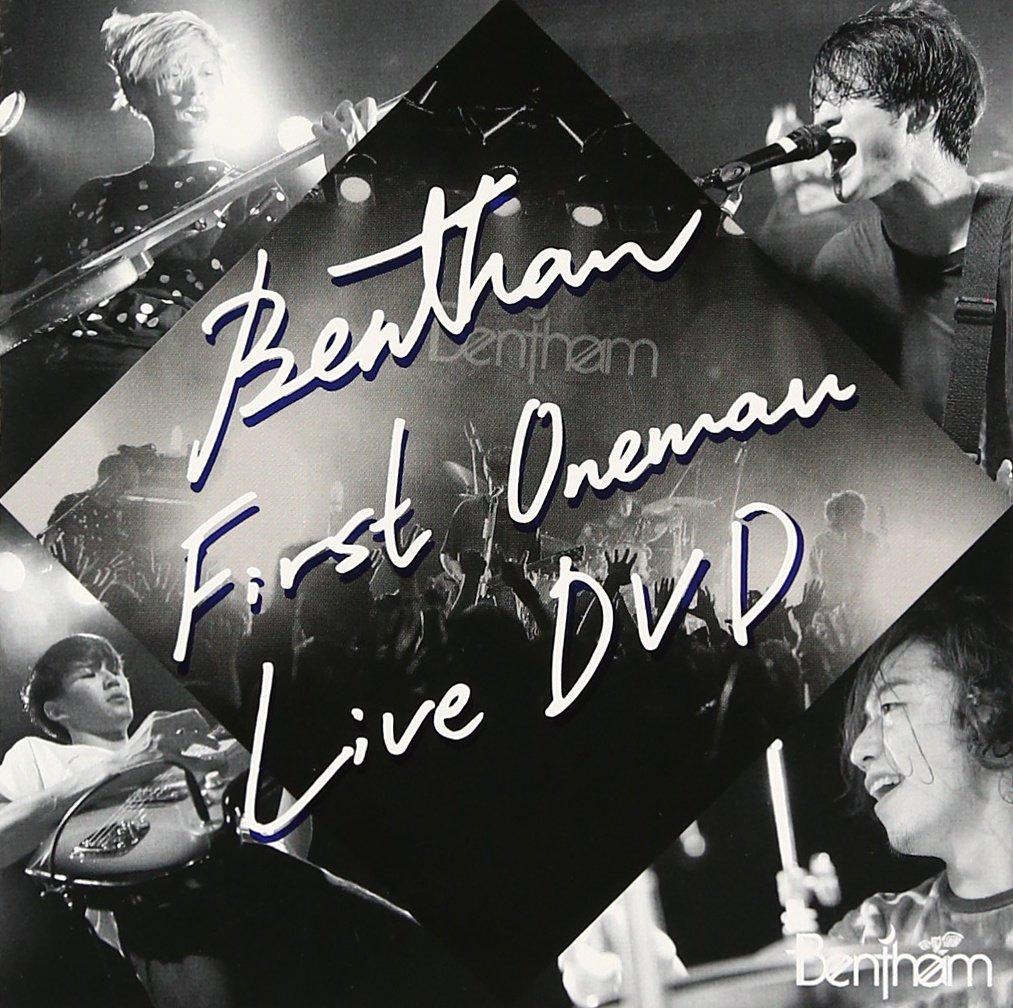 DVD「FIRST ONEMAN LIVE DVD」