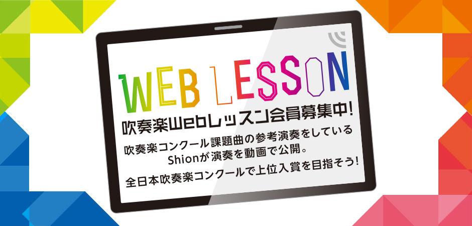 吹奏楽WEBレッスン会員募集中!