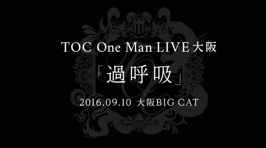 TOC One Man LIVE大阪「過呼吸」