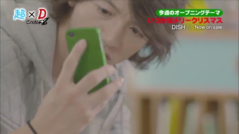 超×D Music+Z オープニング 超特急 DISH// (2014/1/7)