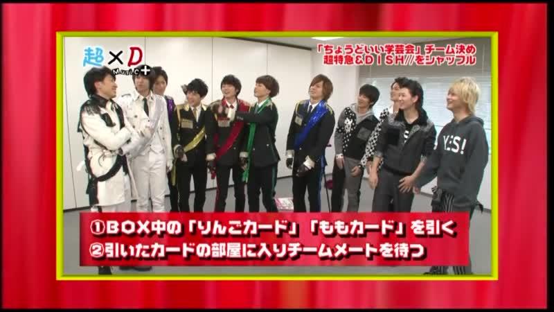 超×D Music+Z 告知 超特急 DISH// (2014/1/7)