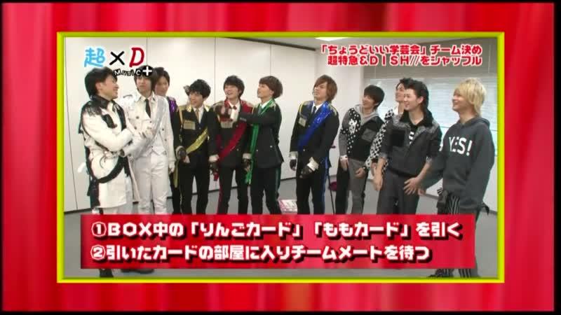 超×D Music+Z 告知 超特急 DISH// (2014/1/14)