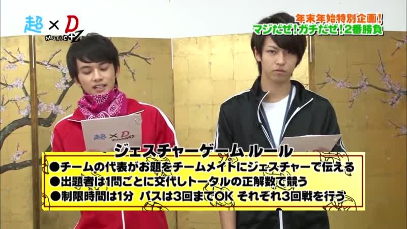 超×D Music+Z マジだぜ!ガチだぜ!2番勝負 超特急 DISH// (2014/1/7)#1