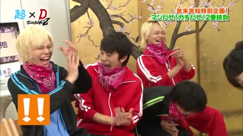 超×D Music+Z マジだぜ!ガチだぜ!2番勝負 超特急 DISH// (2014/1/7)#3