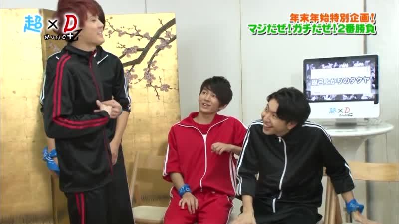 超×D Music+Z マジだぜ!ガチだぜ!2番勝負 超特急 DISH// (2014/1/7)#4