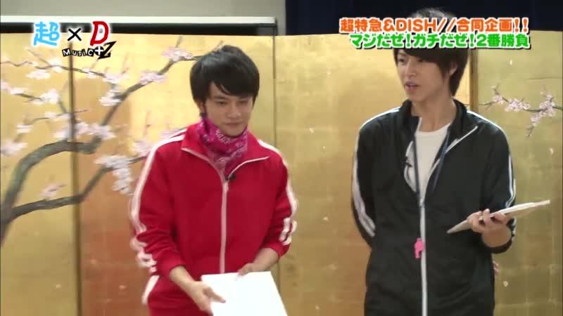 超×D Music+Z マジだぜ!ガチだぜ!2番勝負 超特急 DISH// (2014/1/14)#3