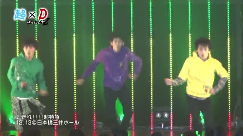 超×D Music+Z ライブ「走れ!!!!超特急」 超特急 (2014/1/7)