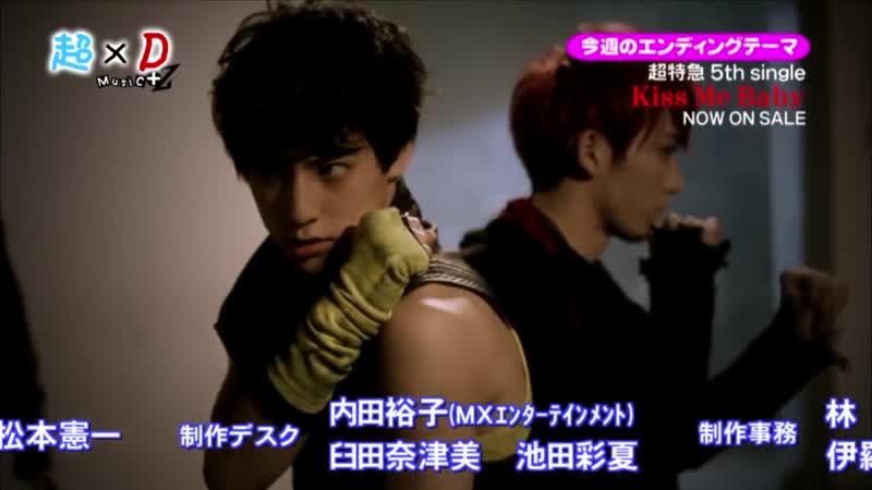 超×D Music+Z エンディング 超特急  (2014/1/14)