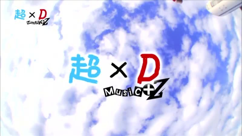 超×D Music+Z アタック DISH// (2014/3/25)