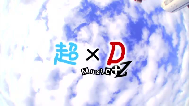 超×D Music+Z アタック DISH// (2014/4/4)