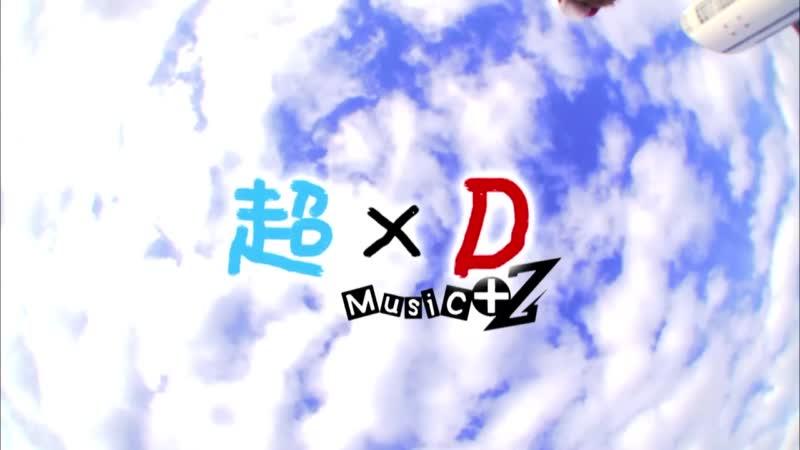 超×D Music+Z アタック DISH// (2014/4/11)