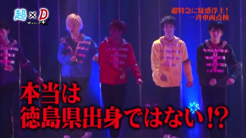 超×D Music+Z 超特急車両点検 超特急 (2014/3/4)#1