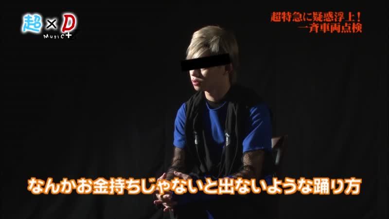 超×D Music+Z 超特急車両点検 超特急 (2014/3/11)#1
