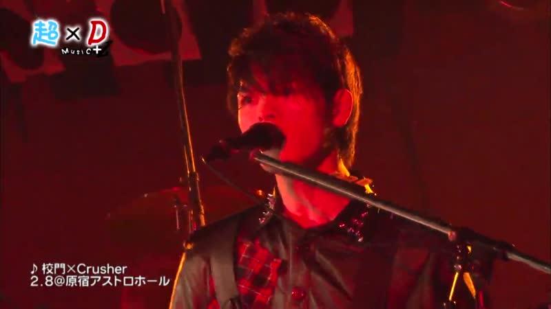 超×D Music+Z ライブ「校門×Crusher」 カスタマイZ (2014/2/25)