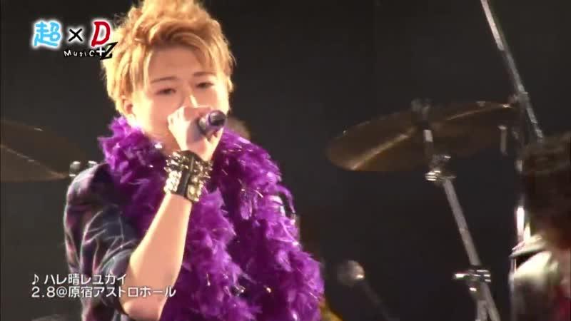 超×D Music+Z ライブ「ハレ晴レユカイ」 カスタマイZ (2014/3/4)
