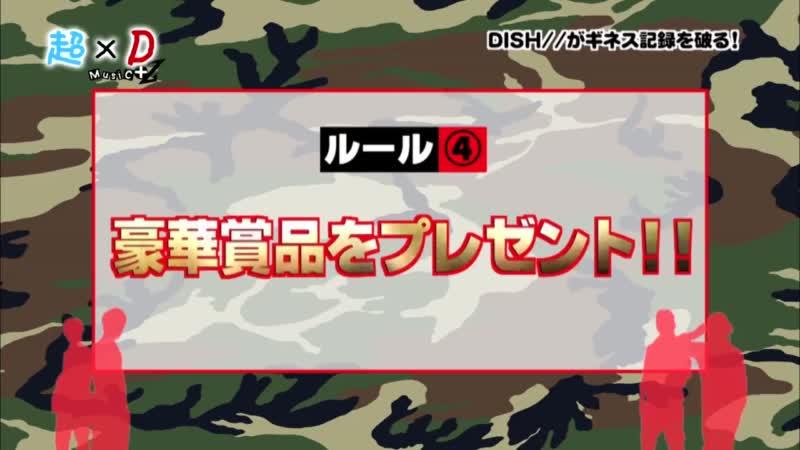 超×D Music+Z ギネス突破祭 DISH// (2014/4/4)#1
