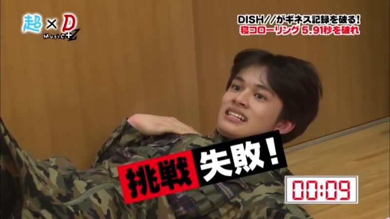 超×D Music+Z ギネス突破祭 DISH// (2014/4/4)#3