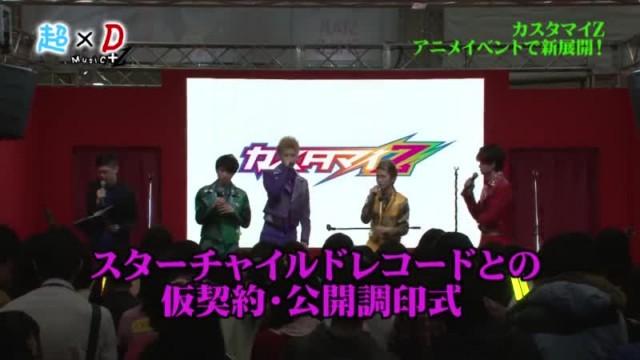超×D Music+Z カスタマイZ仮契約調印式 カスタマイZ (2014/4/11)#1