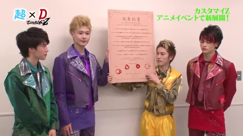 超×D Music+Z カスタマイZ仮契約調印式 カスタマイZ (2014/4/11)#2