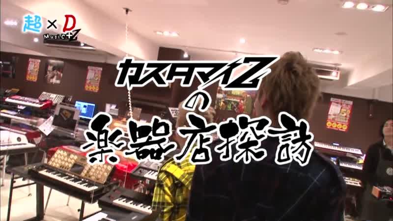 超×D Music+Z カスタマイZの楽器店探訪 カスタマイZ (2014/3/11)#1