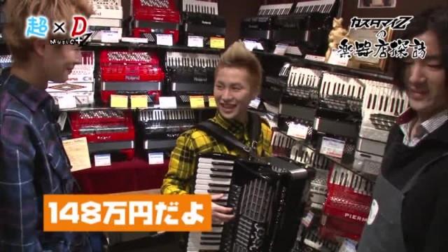 超×D Music+Z カスタマイZの楽器店探訪 カスタマイZ (2014/3/11)#2