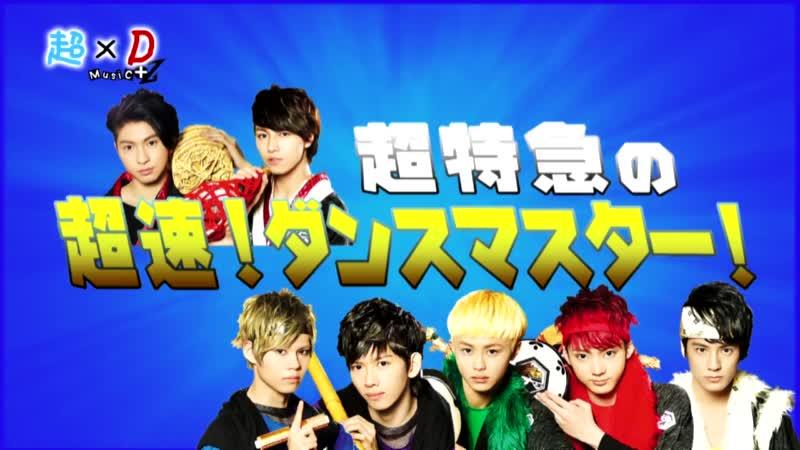 超×D Music+Z 超特急の超速!ダンスマスター 超特急 (2014/4/11)#1