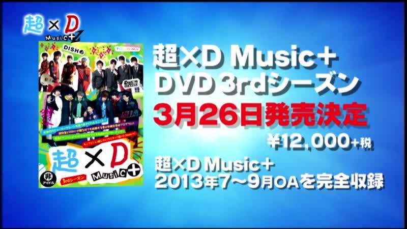 超×D Music+Z 告知 カスタマイZ (2014/3/11)