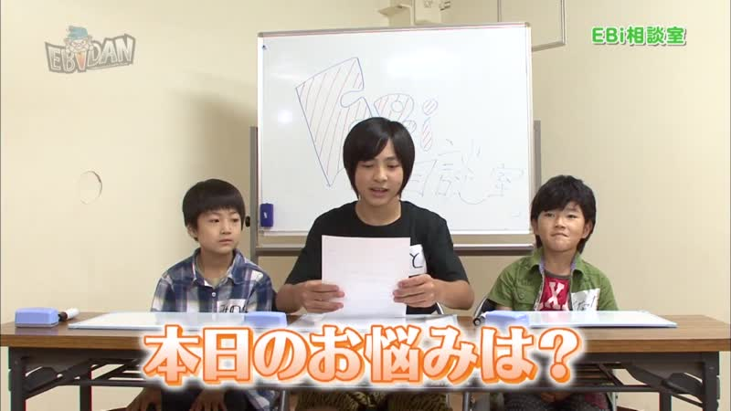 EBiDAN 解決男子EBi相談室 EBiDAN (2013/09/16)