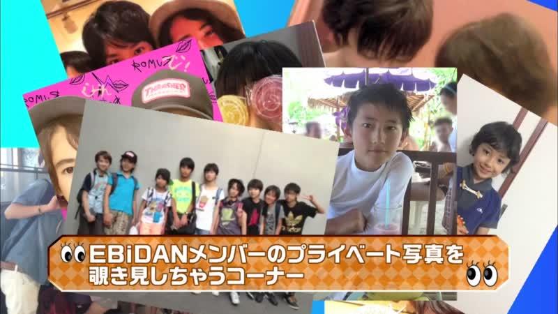 EBiDAN ヒミツのEBi写 EBiDAN/PrizmaX (2013/09/23) #1