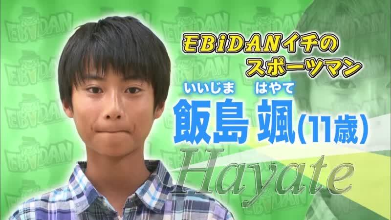 EBiDAN 個人紹介 EBiDAN/PrizmaX (2013/09/23) #7
