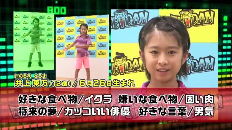 EBiDAN 個人紹介 EBiDAN (2013/09/23) #6