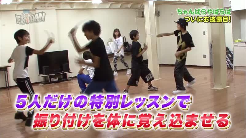 EBiDAN お披露目,本番一週間前 EBiDAN (2013/11/18)