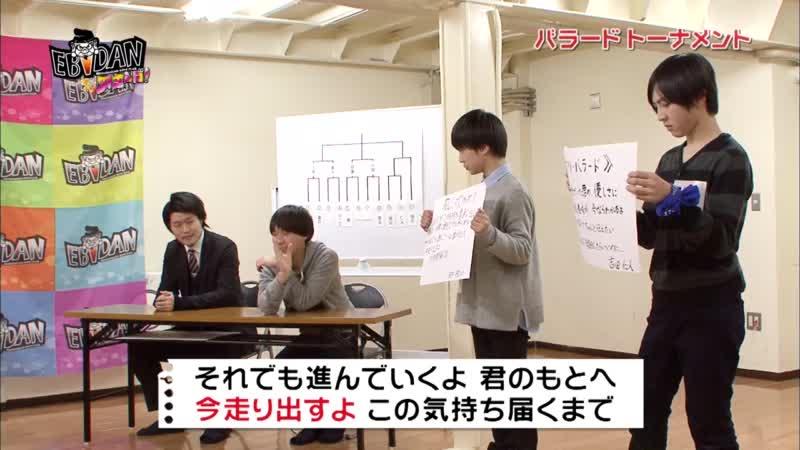 EBiDANアミーゴ 第21回放送 EBiDAN (2015/02/22)