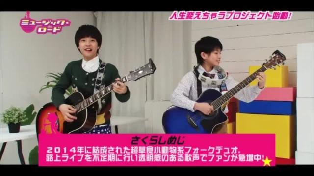 ミュージック☆ロード第8回放送