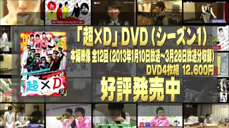 超×D Music+ 告知 超特急,DISH// (2013.10.1)