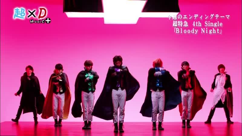 超×D Music+ エンディング 超特急,DISH// (2013.10.1)