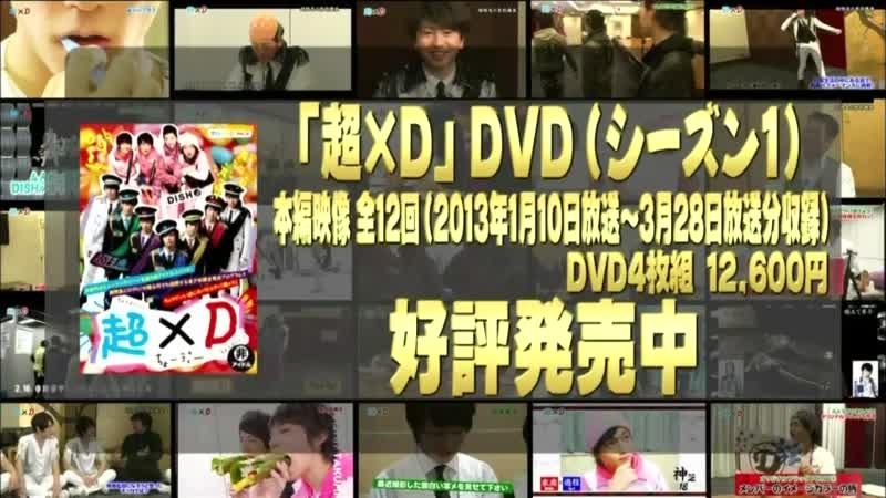 超×D Music+ 告知 (2013.10.8)