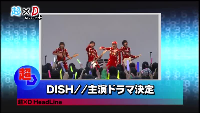超×D Music+ ,HeadLine 超特急,DISH// (2013.12.17)