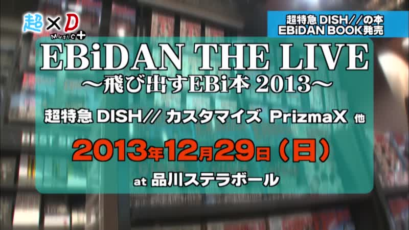 超×D Music+ HeadLine 超特急,DISH// (2013.12.24)