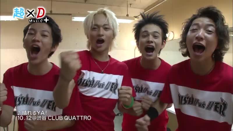 超×D Music+ ライブ「晴れるYA!, DISH// (2013.12.24)