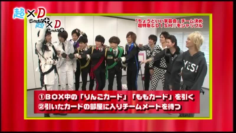 超×D Music+ 告知 超特急,DISH//,カスタイズ (2013.12.24)