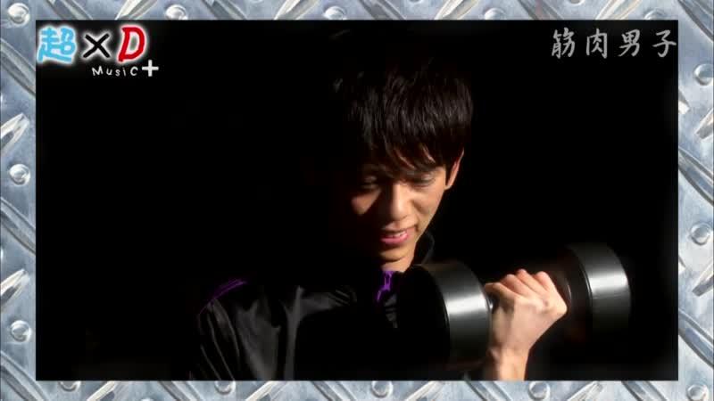 超×D Music+ 筋肉男子 超特急 (2013.12.30)#1