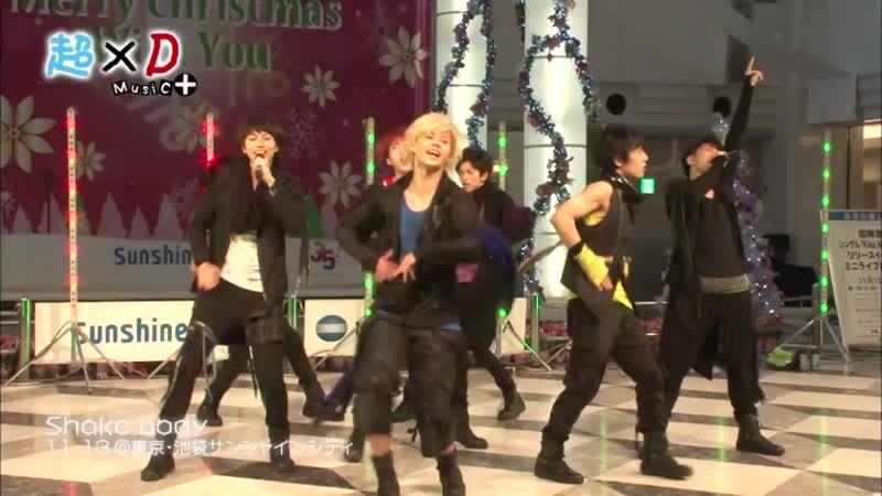 超×D Music+ ライブ「Shake,body」 超特急 (2013.12.30)